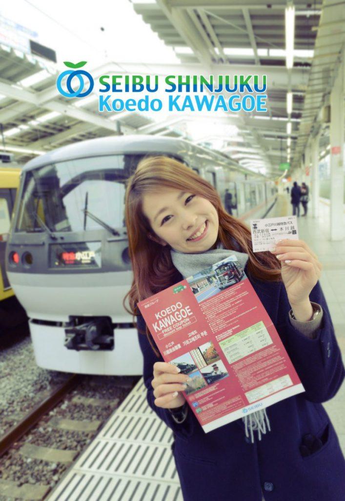 seibu_shinjuku_koedo_kawagoe01